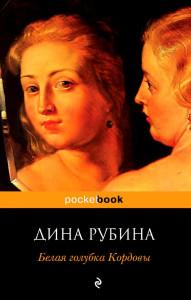 5095755_Belaya_golubka_Kordovy