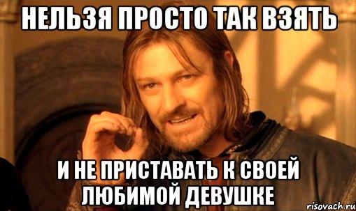 nelzya-prosto-tak-vzyat-i-boromir-mem_22039007_orig_