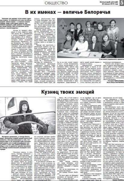 Статья в белорецком рабочем