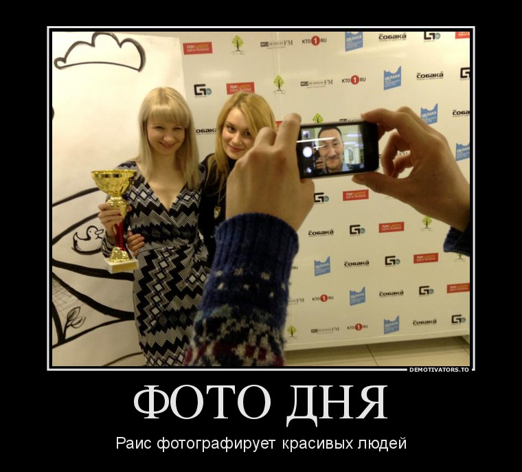 rais_fotografirut