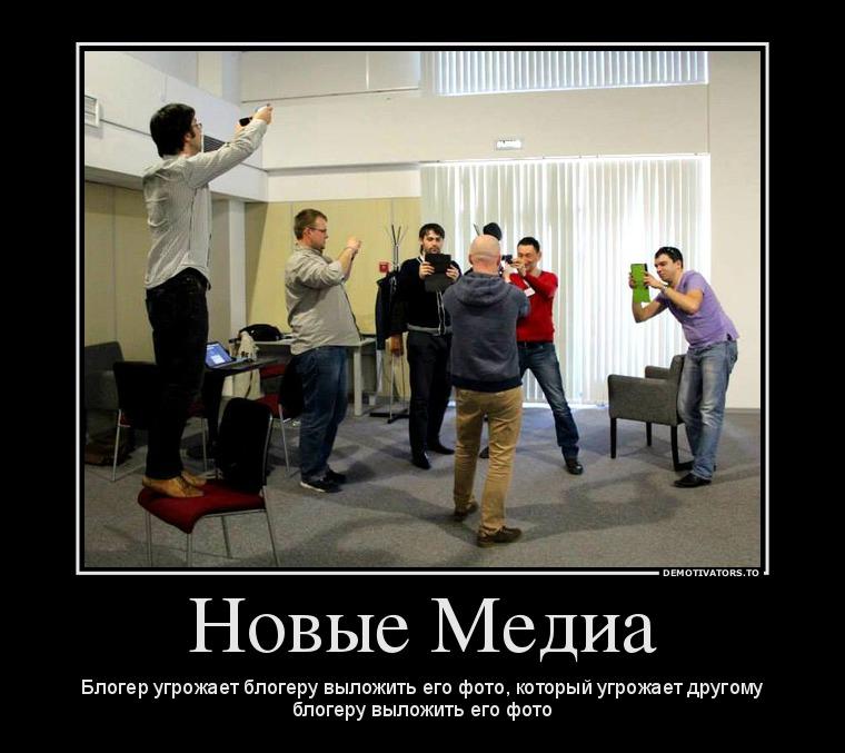 novyie-media_demotivators_to