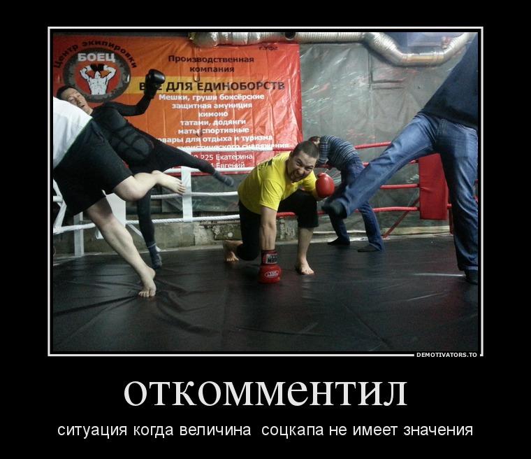 348998_otkommentil_demotivators_to (1)