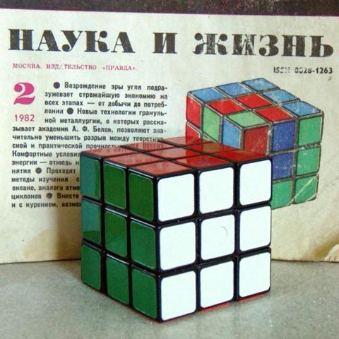 Кубик Рубика -одна из самых