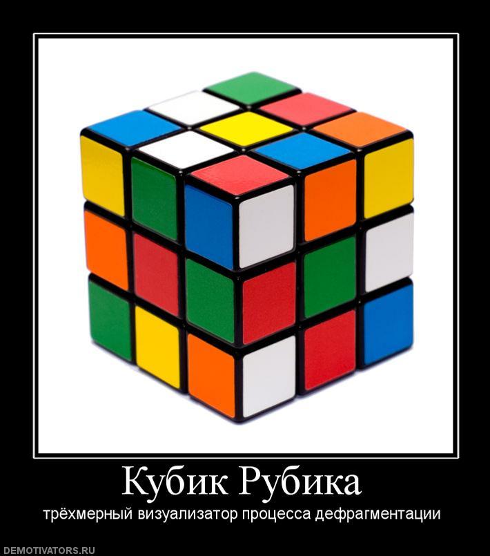 900483_kubik-rubika