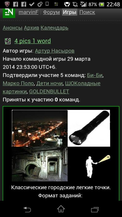 Screenshot_2014-03-29-22-48-29