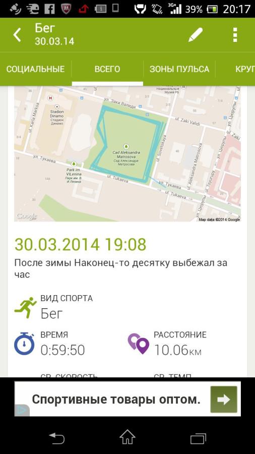Screenshot_2014-03-30-20-17-59