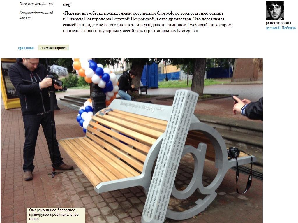 арт-лебедев о скамейке блогеров