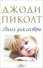 Dzhodi_Pikolt_—_Angel_dlya_sestry.jpg