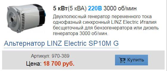 http://www.tskenergo.ru/product/alternator?page=1