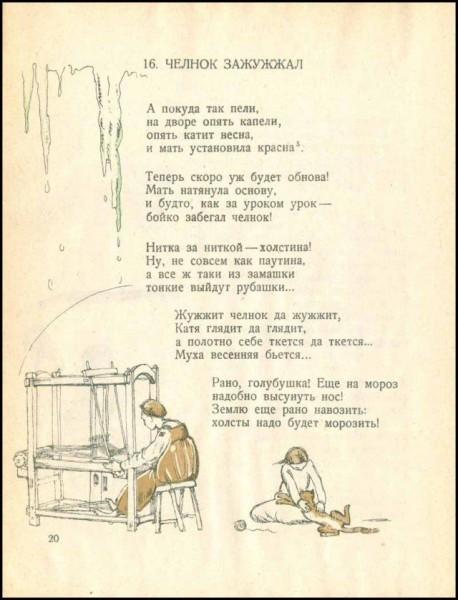 Стр. 20