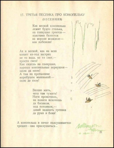 Стр. 21