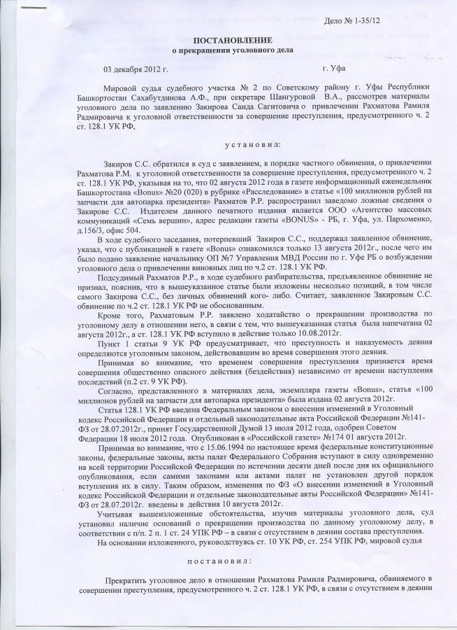 Новая редакция Ст. 285 УК РФ