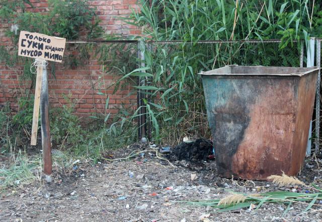 Только СУКИ кидают мусор мимо