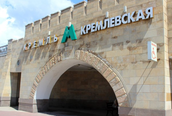 Казань 5 поездка