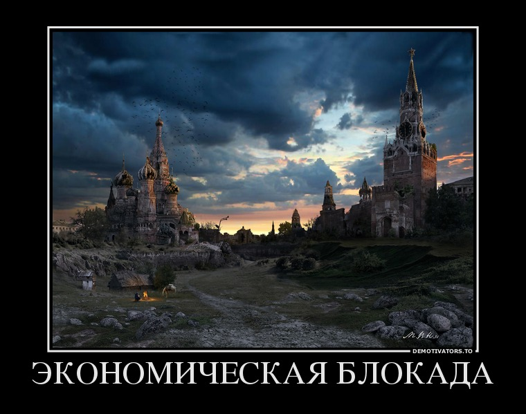 733140_ekonomicheskaya-blokada_demotivators_to