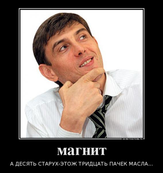 876458_magnit_demotivators_to