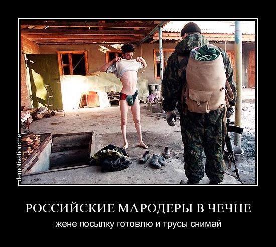 Демотиваторы война чеченская