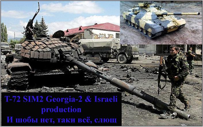 T-72SIM2ffsio