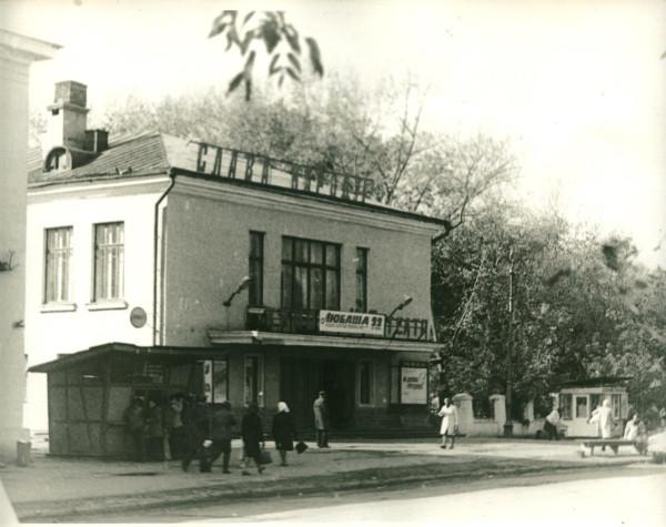 Кинотеатр МИР, 1971 г.