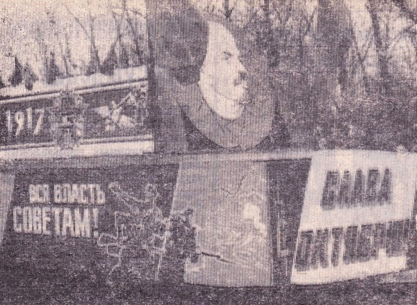 Знамя Ленина, 10.11.1985 г._0002_RESIZED_TO_2384x1747