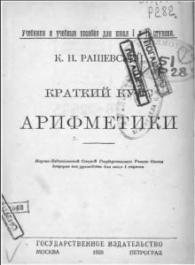 Краткий курс арифметики