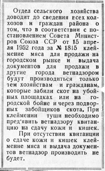 КЛ 3.08.1952.г