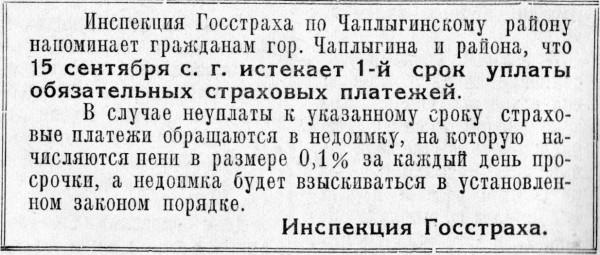 КЛ 5.09.1952.г