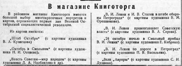 КЛ 5.11.1952.г