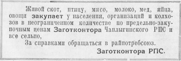 КЛ 6.08.1952.г