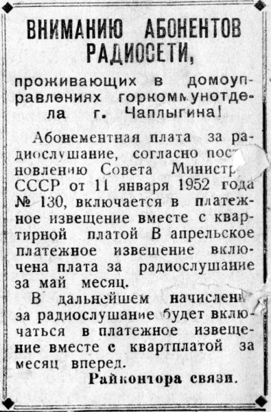КЛ 11.05.1952.г