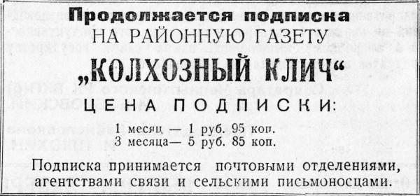 КЛ 12.09.1952.г
