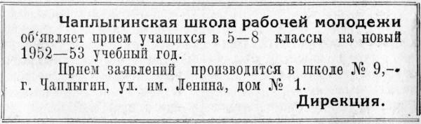 КЛ 13.08.1952.г