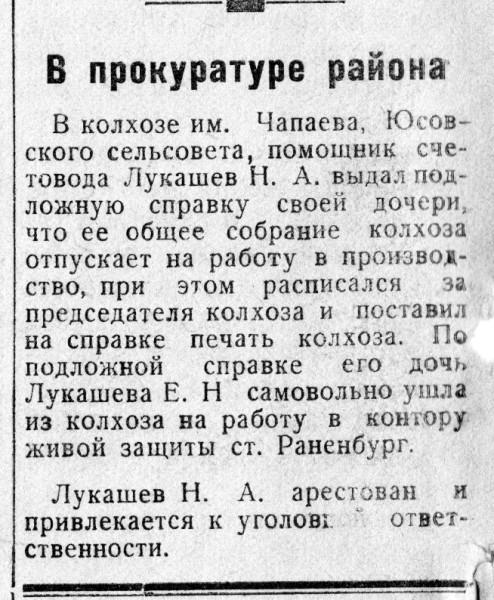 КЛ 14.05.1952.г