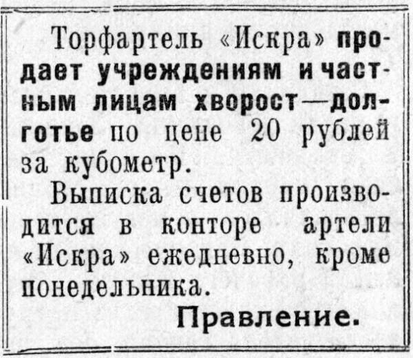 КЛ 14.12.1952.г - копия