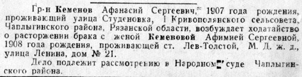 КЛ 16.05.1952.г