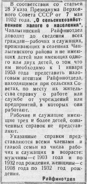 КЛ 17.12.1952.г