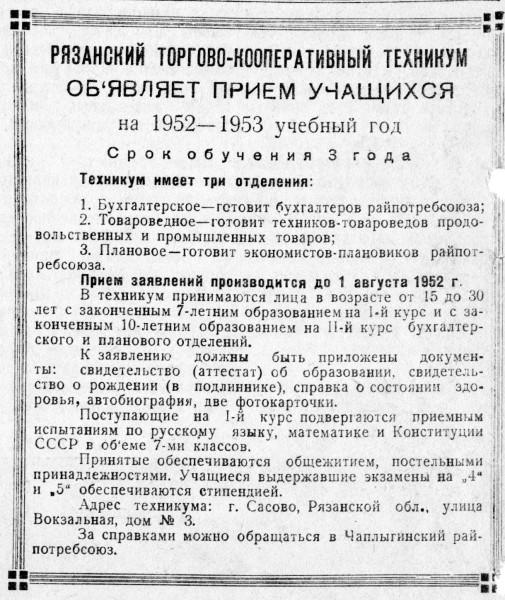 КЛ 18.06.1952.г - копия (3)