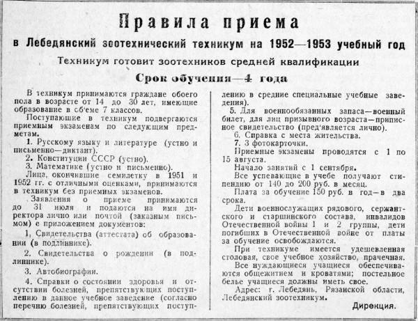 КЛ 18.06.1952.г