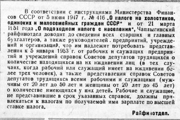 КЛ 24.12.1952.г