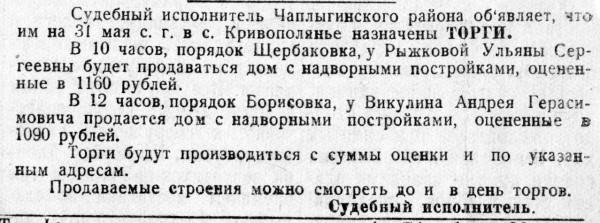 КЛ 25.05.1952.г