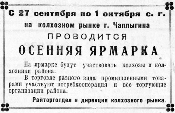 КЛ 26.09.1952.г