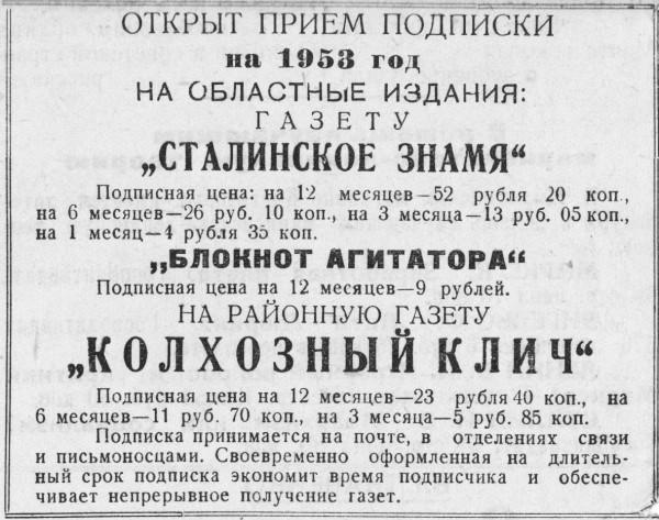 КЛ 26.11.1952.г