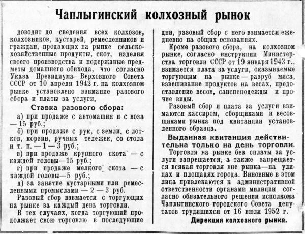 ПСП 3.07.1953.г - копия