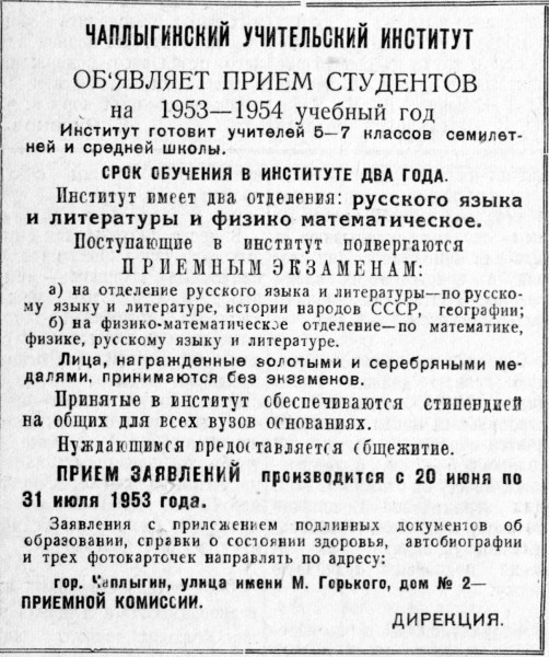 ПСП 3.07.1953.г