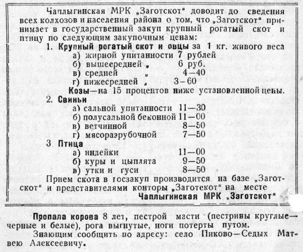 ПСП 6.09.1953.г