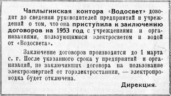ПСП 25.02.1953.г - копия