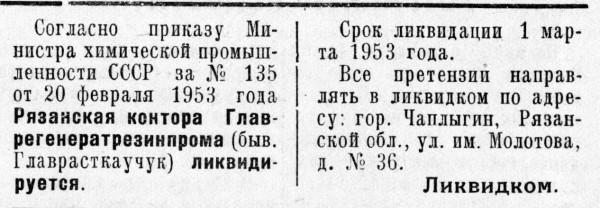 ПСП 25.02.1953.г