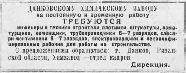 ПСП 27.02.1953.г_0002 - копия (2)