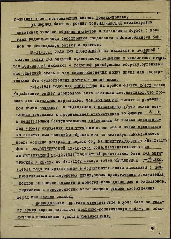 наградной Волчанский %282%29