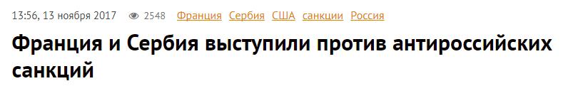 Евросоюз и Россия сегодня. Париж выступил против антироссийских санкций